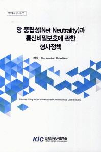 망 중립성(Net Neutrality)과 통신비밀보호에 관한 형사정책