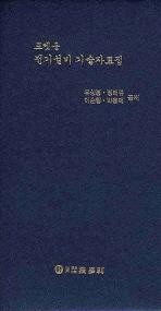 전기설비 기술자료집(포켓용)(2010)