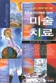 융의 분석심리학에 기초한 미술치료