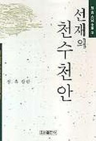 선재의 천수천안(정휴스님전집2)