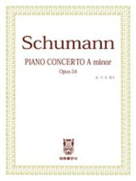 슈만 피아노 협주곡