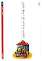 일본에서 배우는 고령화 시대의 국토: 주택정책