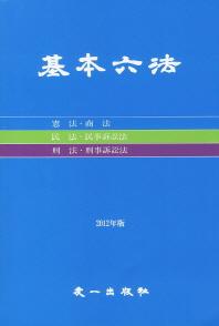 기본육법(2012)