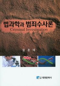 법과학과 범죄수사론