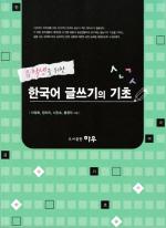 유학생을 위한 한국어 글쓰기의 기초