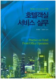NCS(국가직무능력표준)기반 호텔객실 서비스 실무