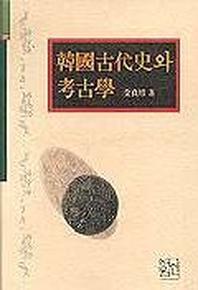 한국고대사와 고고학
