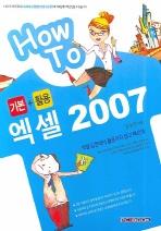 기본+활용 엑셀 2007 HOWTO