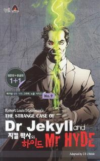 지킬박사와 하이드(The Strange Case of Dr Jekyll and Mr Hyde)(영문판 한글판)