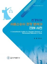 신경외과 의료소송의 현황 분석과 판례 사전