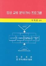 임상 교류 분석(TA) 프로그램