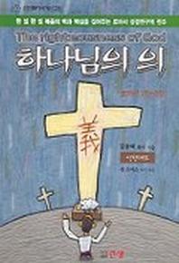 하나님의 의(로마서1장~8장)