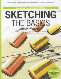 제품디자인 스케칭(Sketching the Basics)