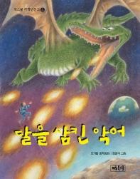 달을 삼킨 악어 (북스쿨저학년문고 4)