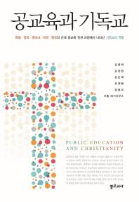 공교육과 기독교