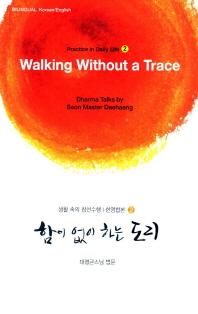 함이 없이 하는 도리(Walking Without a Trace)(한영합본)