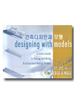건축디자인과 모형