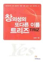 창의성의 또다른 이름 트리즈(TRIZ)