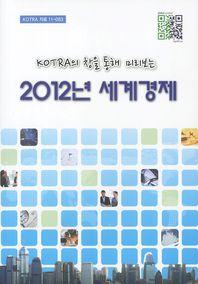 KOTRA의 창을 통해 미리보는 2012년 세계경제