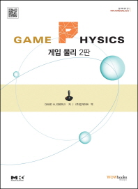 Game Physics 게임 물리