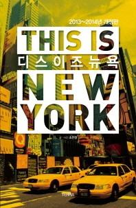 디스 이즈 뉴욕(This is New York)(2013 2014)