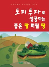 토지 투자로 성공하는 좋은 땅 버릴 땅