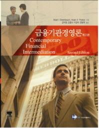 금융기관경영론