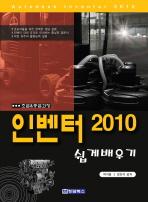 인벤터 2010 쉽게 배우기(초급 중급과정)