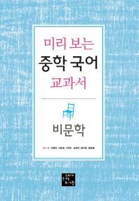 미리 보는 중학 국어 교과서: 비문학