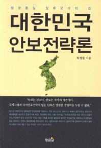 대한민국 안보전략론