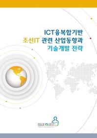 ICT융복합기반 조선IT 관련 산업동향과 기술개발 전략