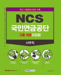 NCS 국민연금공단 사무직 고졸(6급을) 직업기초능력평가