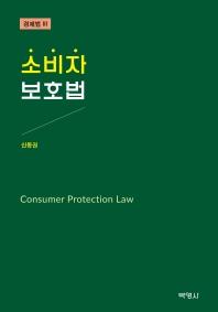 소비자 보호법