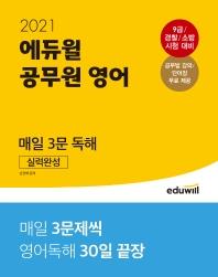 에듀윌 공무원 영어 매일 3문 독해 실력완성(2021)