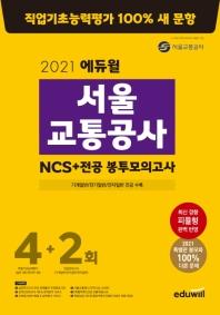 에듀윌 서울교통공사 NCS+전공 봉투모의고사 4+2회(2021)