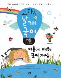 교과서 날개 국어: 여름