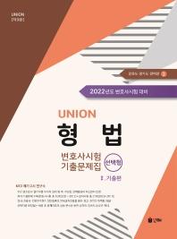 Union 형법 변호사시험 기출문제집. 1: 기출편(선택형)(2022)