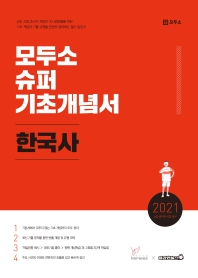 모두소 한국사 슈퍼 기초개념서(2021)