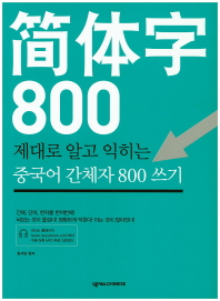 제대로 알고 익히는 중국어 간체자 800 쓰기