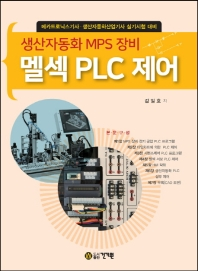 생산자동화 MPS 장비 멜섹 PLC 제어