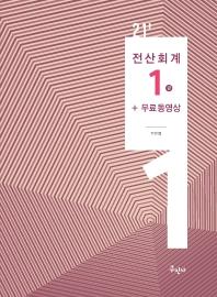 전산회계 1급 + 무료동영상(2021)