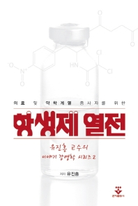 의료 및 약학계열 종사자를 위한 항생제 열전