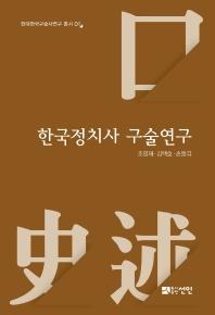 한국정치사 구술연구