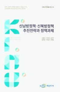 신남방정책.신북방정책 추진전략과 정책과제