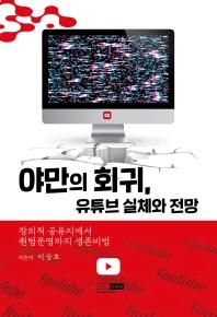 야만의 회귀, 유튜브 실체와 전망