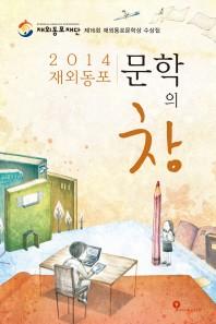 2014 재외동포 문학의 창