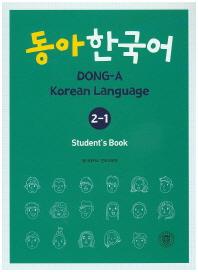 동아 한국어 2-1(Student's Book)