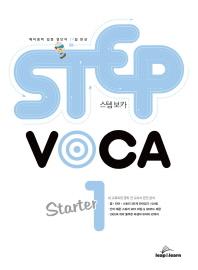 스텝 보카 스타터(Step Voca Starter). 1