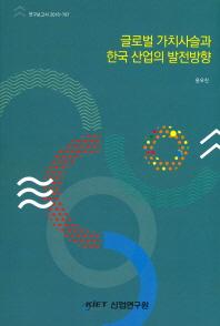 글로벌 가치사슬과 한국 산업의 발전방향