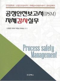 공정안전보고서(PSM) 자체감사실무